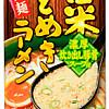 5d5f55ac0ceae_IF11812---123g-Itsuki-Ramen,-Kyushu-Kurume-Hotomeki-Dry-(CONTAIN-PORK).jpg